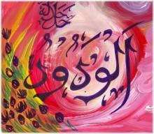 """Muslim artist Kelly Crosby's painting, """"Al Wadud"""", courtey of artist"""