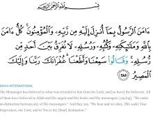 Surah Baqarah: 285